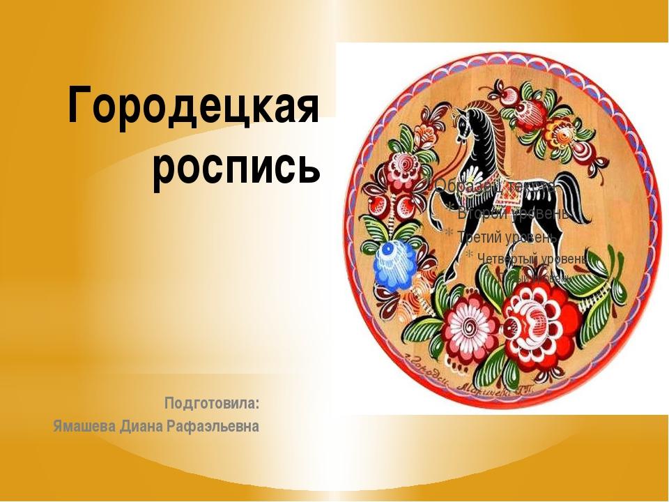 Городецкая роспись Подготовила: Ямашева Диана Рафаэльевна