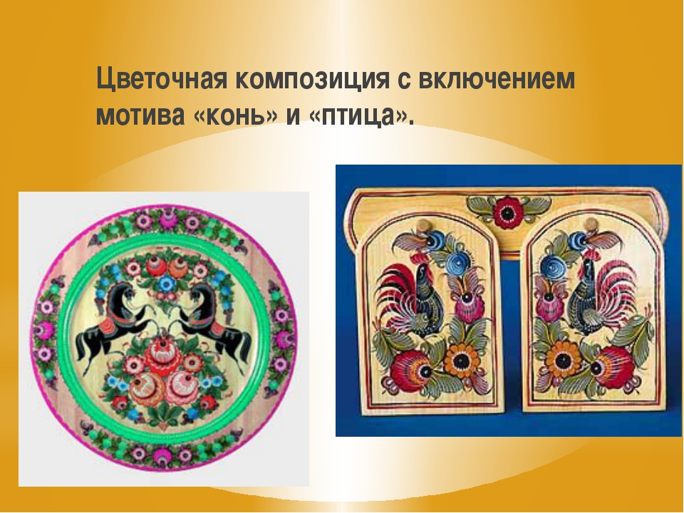 Цветочная композиция с включением мотива «конь» и «птица».