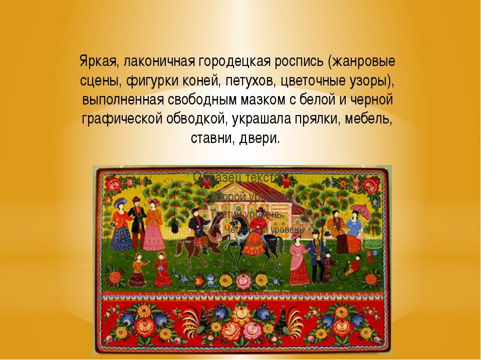 Яркая, лаконичная городецкаяроспись (жанровые сцены, фигурки коней, петухов,...