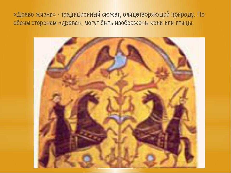 «Древо жизни» - традиционный сюжет, олицетворяющий природу. По обеим сторонам...