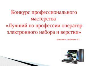 Конкурс профессионального мастерства «Лучший по профессии оператор электронно