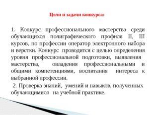 1. Конкурс профессионального мастерства среди обучающихся полиграфического пр