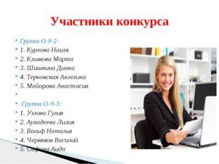 Группа О-9-2: 1. Курлова Наиля 2. Климова Марта 3. Шишкина Диана 4. Терновска