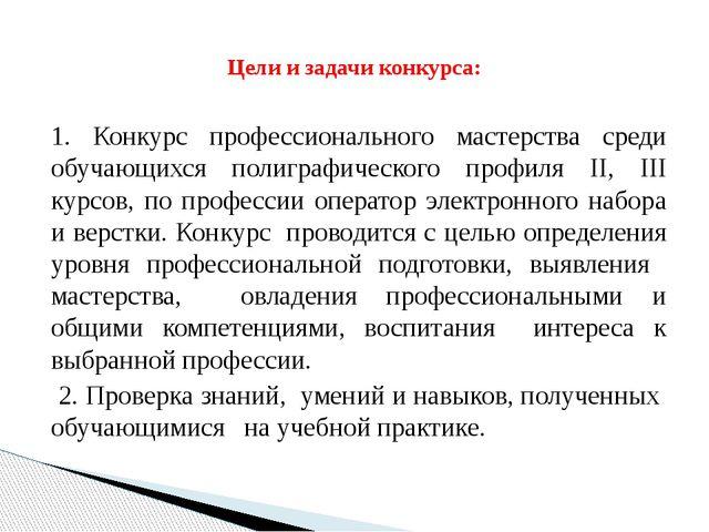 1. Конкурс профессионального мастерства среди обучающихся полиграфического пр...