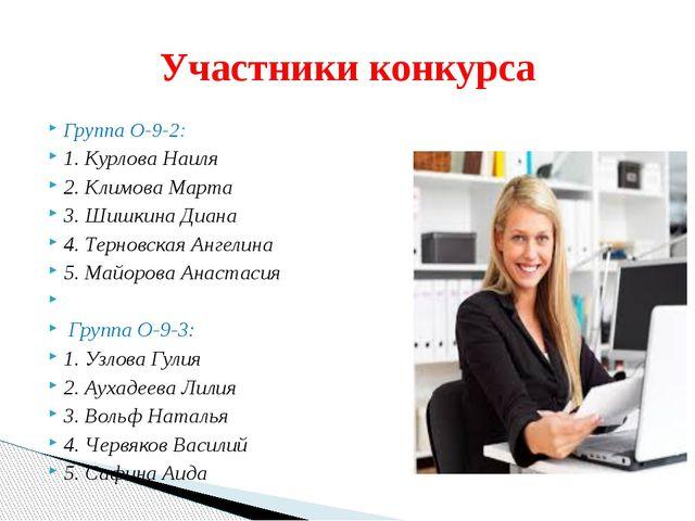 Группа О-9-2: 1. Курлова Наиля 2. Климова Марта 3. Шишкина Диана 4. Терновска...