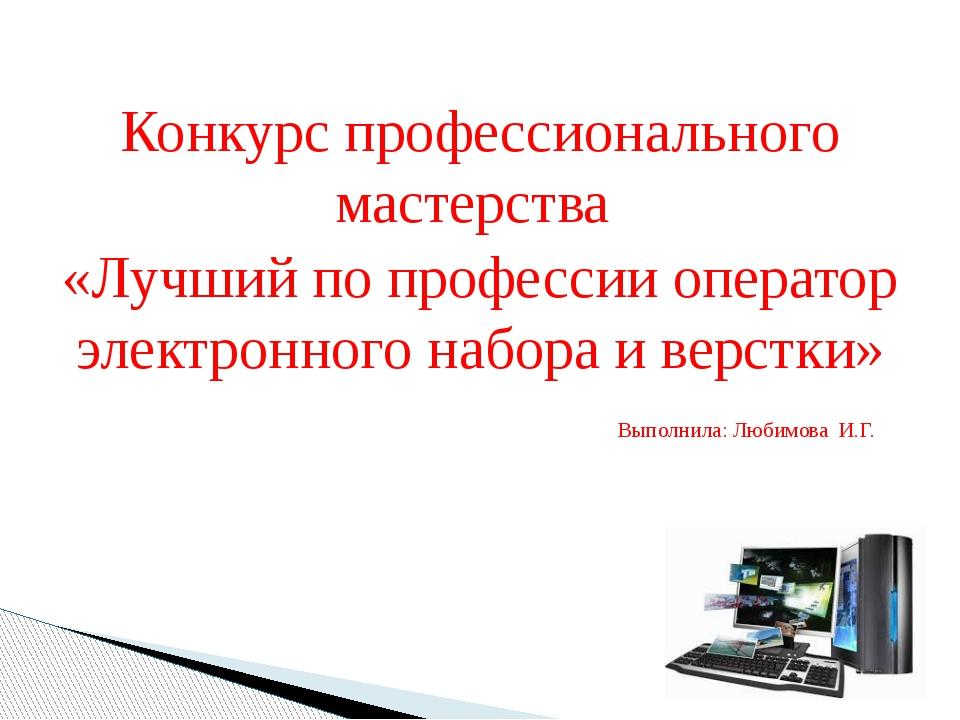 Конкурс профессионального мастерства «Лучший по профессии оператор электронно...
