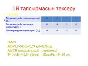 Үй тапсырмасын тексеру №508 і №517 АВ=3,7-(-2,8)=3,7+2,8=6,5(см) АВСД квадрат