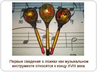 Первые сведения о ложках как музыкальном инструменте относятся к концу XVIII