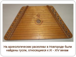 На археологических раскопках в Новгороде были найдены гусли, относящиеся к XI