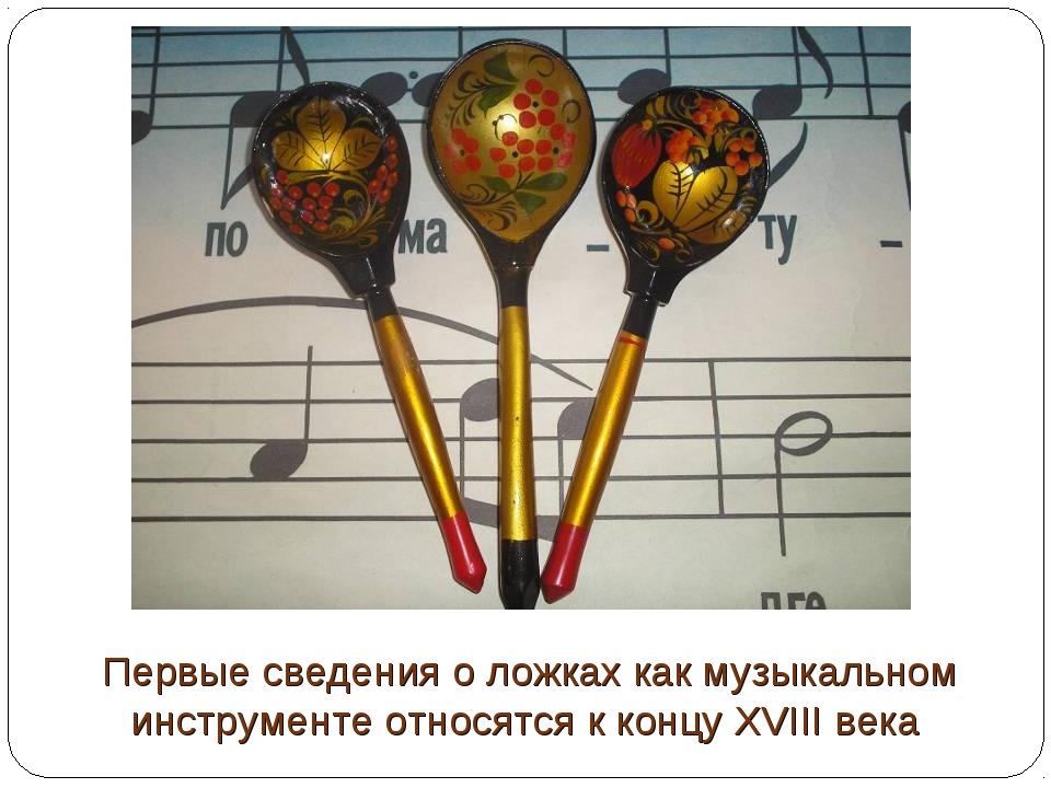 Первые сведения о ложках как музыкальном инструменте относятся к концу XVIII...