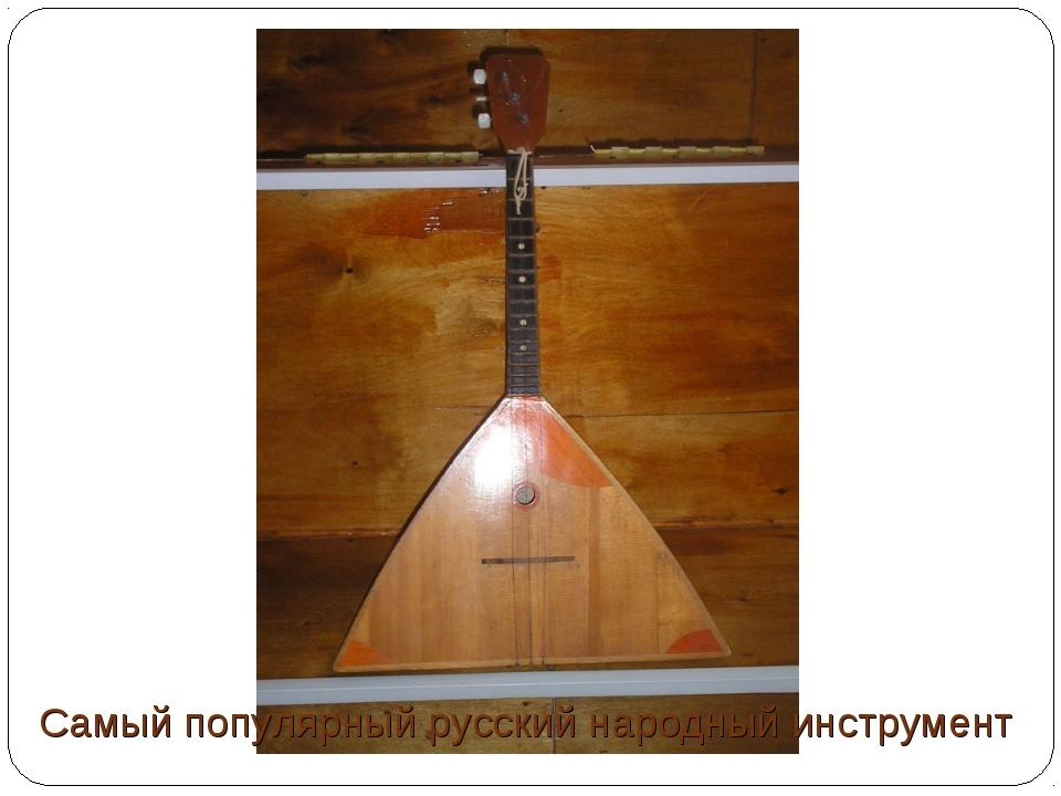 Самый популярный русский народный инструмент