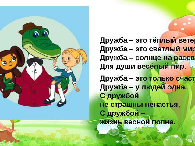Дружба – это тёплый ветер, Дружба – это светлый мир, Дружба – солнце на рассв...