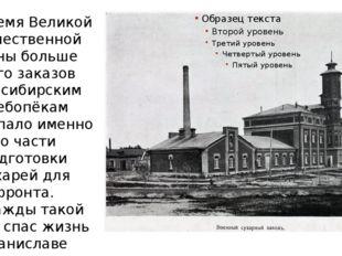 Во время Великой Отечественной войны больше всего заказов новосибирским хлебо