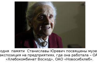 Сегодня памяти Станиславы Юревич посвящены музейные экспозиция на предприятия