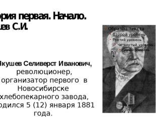 История первая. Начало. Якушев С.И. Якушев Селиверст Иванович, революционер,