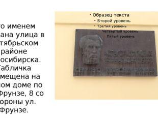 Его именем названа улица в Октябрьском районе Новосибирска. Табличка размещен