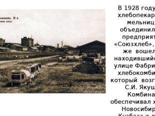 В 1928 году все хлебопекарни и мельницы объединили в предприятие «Союзхлеб»,