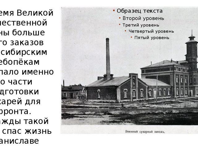 Во время Великой Отечественной войны больше всего заказов новосибирским хлебо...