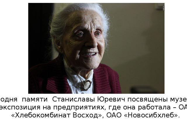 Сегодня памяти Станиславы Юревич посвящены музейные экспозиция на предприятия...