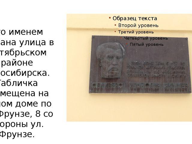 Его именем названа улица в Октябрьском районе Новосибирска. Табличка размещен...