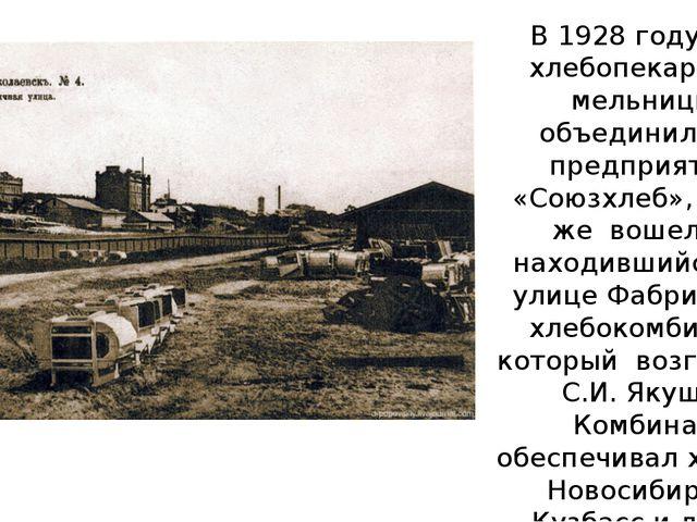 В 1928 году все хлебопекарни и мельницы объединили в предприятие «Союзхлеб»,...