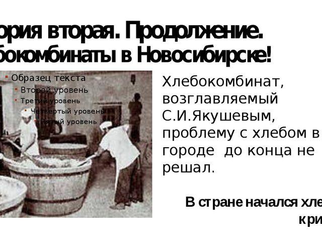 История вторая. Продолжение. Хлебокомбинаты в Новосибирске! Хлебокомбинат, во...