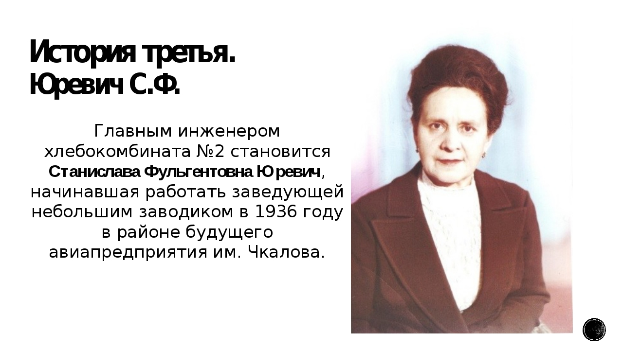 История третья. Юревич С.Ф. Главным инженером хлебокомбината №2 становится Ст...