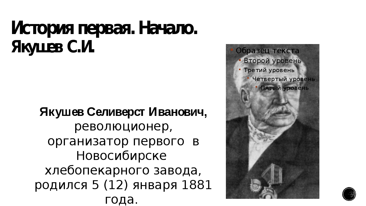 История первая. Начало. Якушев С.И. Якушев Селиверст Иванович, революционер,...
