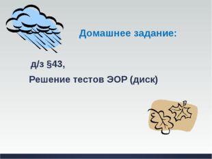 Домашнее задание: д/з §43, Решение тестов ЭОР (диск)