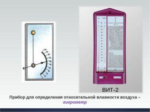 Прибор для определения относительной влажности воздуха – гигрометр