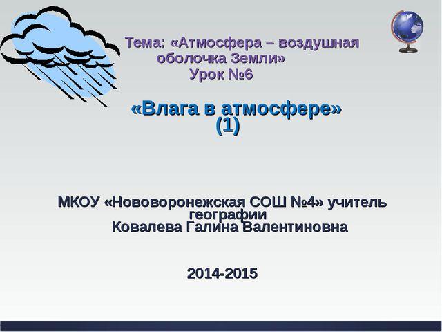 Тема: «Атмосфера – воздушная оболочка Земли» Урок №6 «Влага в атмосфере» (1)...