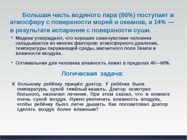 Большая часть водяного пара (86%) поступает в атмосферу с поверхности м...