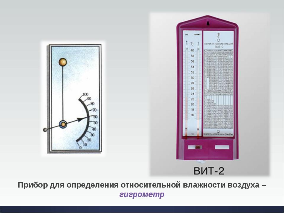 образом, чем измеряют относительную влажность воздуха прибор для измерения тому при