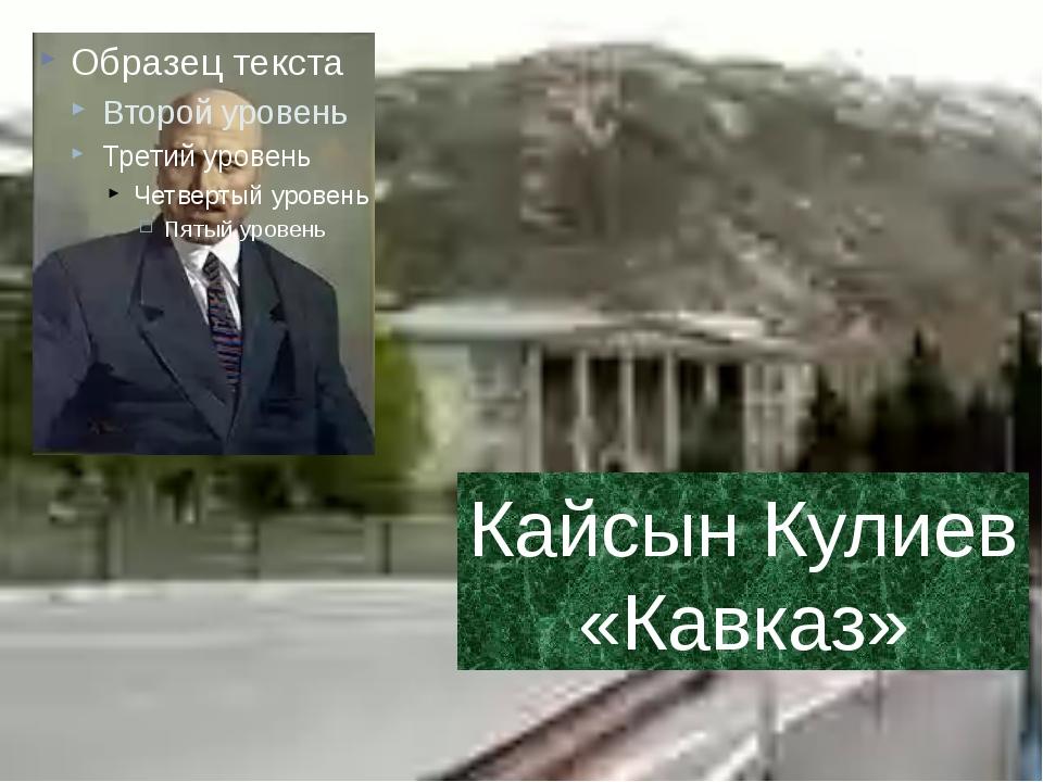Кайсын Кулиев «Кавказ»