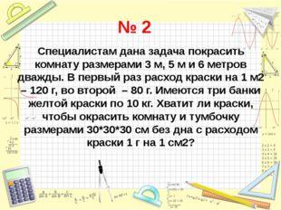 № 2 Специалистам дана задача покрасить комнату размерами 3 м, 5 м и 6 метров