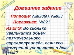 Домашнее задание Попроще: №820(а), №823 Посложнее: №821 Из ЕГЭ: Во сколько ув