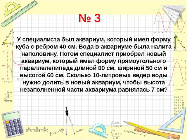 № 3 У специалиста был аквариум, который имел форму куба с ребром 40 см. Вода...