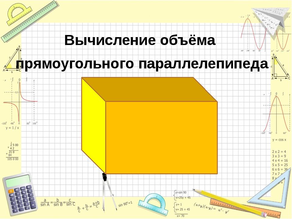 Вычисление объёма прямоугольного параллелепипеда