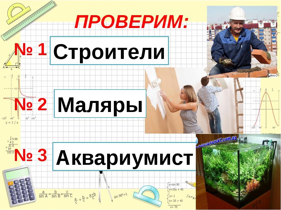 ПРОВЕРИМ: Строители Маляры Аквариумист № 1 № 2 № 3
