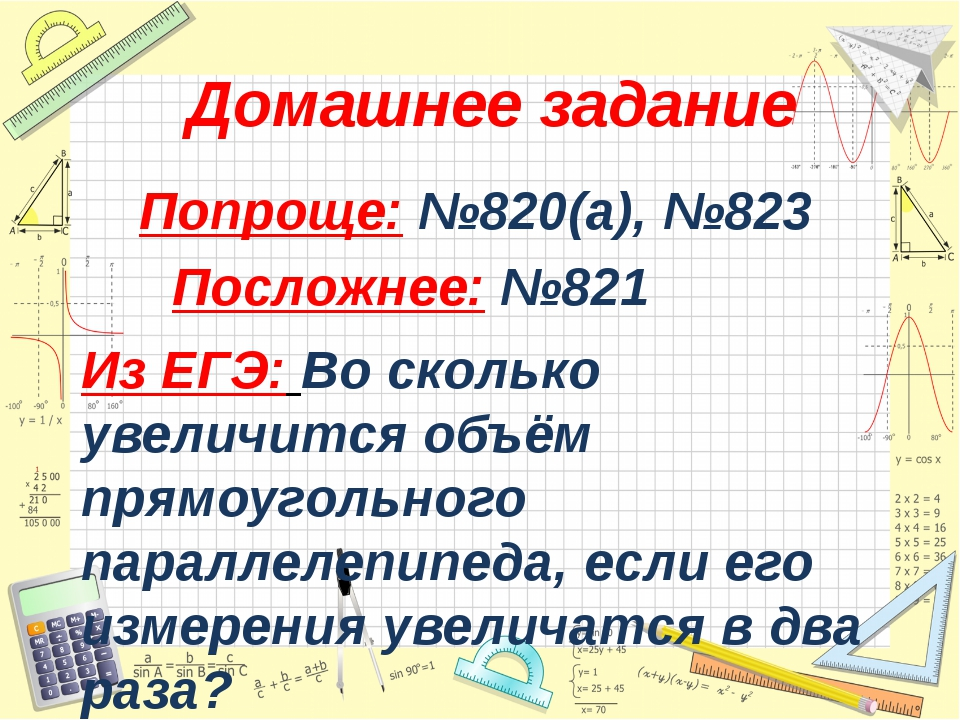 Домашнее задание Попроще: №820(а), №823 Посложнее: №821 Из ЕГЭ: Во сколько ув...