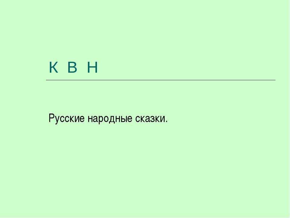 К В Н Русские народные сказки.
