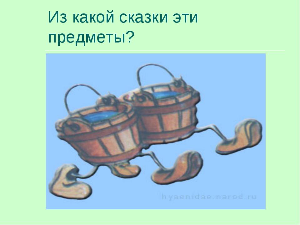 Из какой сказки эти предметы?