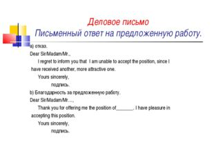 Деловое письмо Письменный ответ на предложенную работу. а) отказ. Dear Sir/M