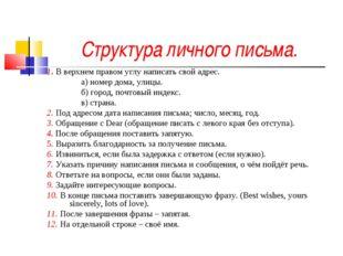 Структура личного письма. 1. В верхнем правом углу написать свой адрес. а)