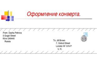Оформление конверта. From: Dasha Petrova 5 Gogol Street Kirov 249440 Russia T