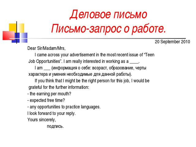 Деловое письмо Письмо-запрос о работе. 20 September 2010 Dear Sir/Madam/Mrs,...
