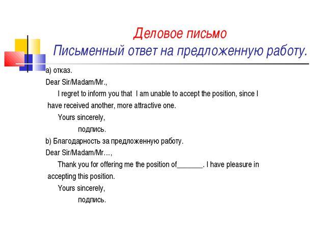 Деловое письмо Письменный ответ на предложенную работу. а) отказ. Dear Sir/M...
