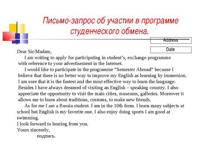 Письмо-запрос об участии в программе студенческого обмена. Dear Sir/Madam, I...