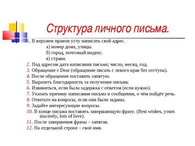 Структура личного письма. 1. В верхнем правом углу написать свой адрес. а)...