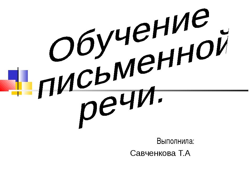Выполнила: Савченкова Т.А